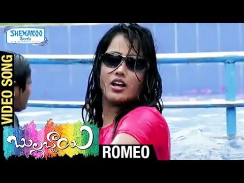 Bullabbai Telugu Movie Video Songs | Romeo Full Video Song | Krishnudu | Sravani | Brahmanandam