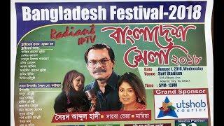 বাংলাদেশ মেলা, প্রাণের মেলা ১ । Bangladesh festival 2018    MELA