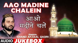 ►आओ मदीने चलें (Audio Jukebox) : Chand Afzal Qadri Chishti || Naat Sharif || T-Series Islamic Music