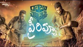 Raja Cheyyi Vesthe Movie Pre Review | Nara Rohit,Taraka Ratna