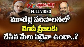 Are Narendra Modi Schemes Helpful to Indians? || Story Board || Full Video || NTV