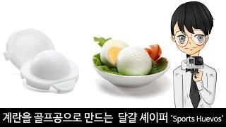 계란을 골프공으로 만들어주는 달걀 셰이퍼