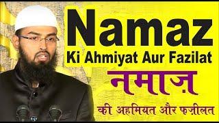 Namaz Ki Ahmiyat Aur Fazilat - Importance of Salah & Its Virtues By Adv. Faiz Syed