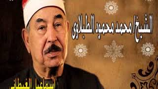 الشيخ الطبلاوى سورة يوسف والإنفطار والناس تلاوة بجودة عالية HD