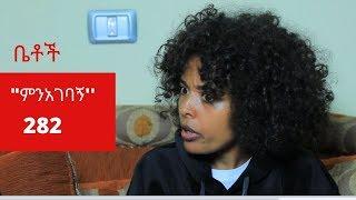 "Betoch - ""ምን አገባኝ"" Comedy Ethiopian Series Drama Episode 282"