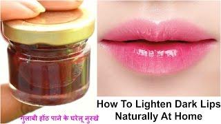 Get Baby Soft and Pink Lips Naturally at Home | Lighten Dark Lips | गुलाबी होंठ पाने के घरेलू नुस्खे