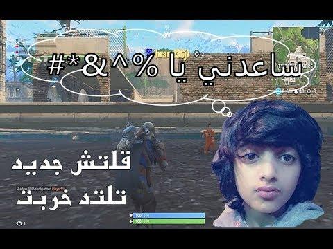 Xxx Mp4 Fortnite فورتنايت لعبت مع ورع عربي قليل أدب و أدبته 3gp Sex