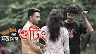Behind The Scene || Fun Boyz BD || Bangla Funny Video 2017 ||