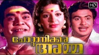 Chottanikkara Amma Malayalam Full Movie High Quality