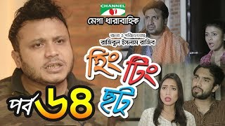 হিং টিং ছট | EP - 64 | Comedy Serial | Salman | Safa | Toya | Mishu | Faria | Channel i TV