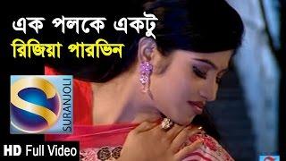 Ek Poloke Ektu - Full Video Song - Suranjoli