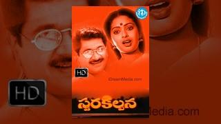 Swara Kalpana Telugu Full Movie || Sriram Edida, Seetha, Parthiban || Vamsi || Ilayaraja