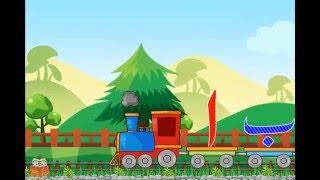 Alif Bay Train | Urdu Alphabet Train | Haroof e Tahajji Train