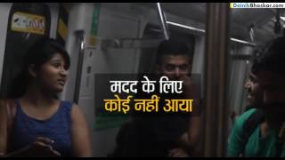 Eve Teaser Openly on Delhi Metro Girl Reply with Slap No One Reacted