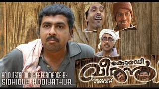 Comedy Veeran Full Movie | Sidheeque Kodiyathoor Comedy | Harisree Yousaf Comedy | new upload