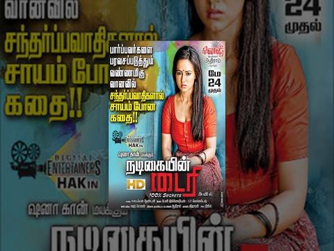 Xxx Mp4 Tamil Full Length Romantic Movie Nadigaiyin Diary 3gp Sex