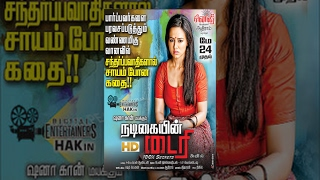 Tamil Full Length Romantic Movie Nadigaiyin Diary