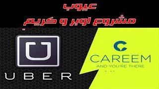 عيوب العمل فى مشروع اوبر و كريم Disadvantages of work in Uber & Kareem