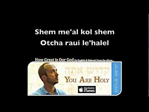 Gadol Elohai lyrics (How Great is Our God in Hebrew) mp3