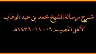 شرح رسالة الشيخ محمد بن عبد الوهاب لأهل القصيم - العلامة صالح الفوزان حفظه الله