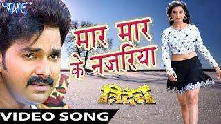मार मार के नजरिया - Maar Maar Ke Najariya - Pawan Singh - Tridev - Bhojpuri Hot Songs 2016 new