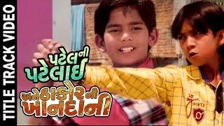 Patel Ni Patelai Ane Thakor Ni Khandani - Title Track | Child Version | New Gujarati Movie Song 2016