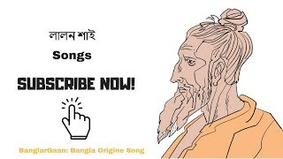 lalon geeti লালনগীতি | Sobe ki Hobe Dhormoporayon By Pagla Bablu