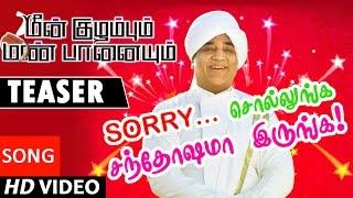 Meenkuzhambum Manpaanayum Teaser || Prabhu, Kalidass Jayram || D.Imman