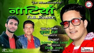 Latest Pahari song   Nattiyan Full Power Nonstop by Subhan Negi, Rajneesh Blaye Lucky, Dalip JOshi