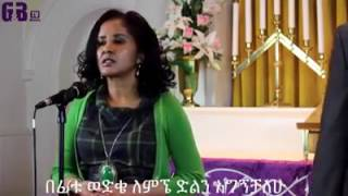 Getayawukal and bruktawit mezmur