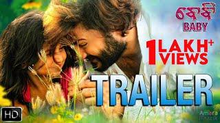 BABY Odia Movie   Official Trailer   Anubhav Mohanty , Preeti, Poulomi, Jhilik