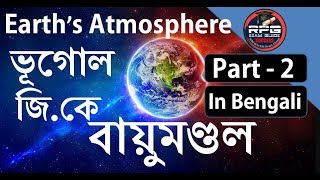 Geography Part 2 (Atmosphere - বায়ুমণ্ডল) GK In Bengali | RPG Exam Guide