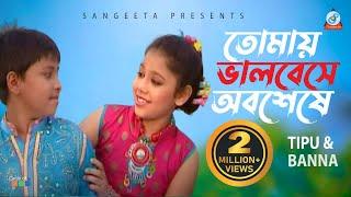 Tomay Bhalobeshe Obosheshe by Tipu & Banna - Khude Gaanraaj | Sangeeta
