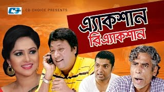 Action Reaction | Joy | Nadiya | Kushum | Lutfor Hasan Joj | Bangla Super Hits Natok | Full HD