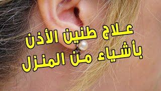 علاج طنين الأذن في المنزل بأشياء بسيطة | علاج طنين الأذن اليسرى | تخلص من صفارة الاذن