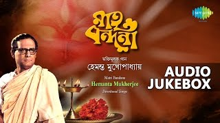 Popular Bengali Devotional Songs | Matri Bandana | HD Audio Jukebox