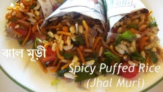 Spicy Puffed Rice (Jhal Muri) / ঝাল মূড়ী [English Subtitles]