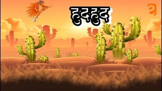 #CBSE #NCERT #EGUIDES हुदहुद | Hudahud | Class 4 Hindi | From Eguides