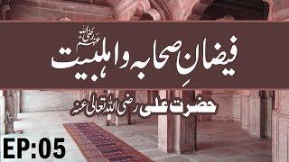 Hazrat Ali┇Faizan e Sahaba O Ahle Bayt Ep 05┇Muharram Special┇Madani Channel
