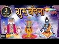 Guru Vandana - Gurur Brahma Gurur Vishnu - गुरुर्ब्रह्मा गुरुर्विष्णु