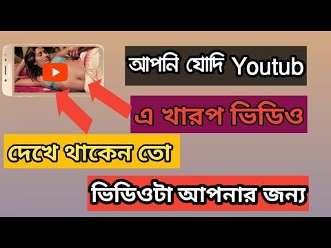 Xxx Mp4 আপনি কি খারাপ ভিডিও দেখে থাকেন তো ভিডিওটা আপনার জন্য।Bangla Tutorial 3gp Sex