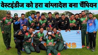 Bangladesh beat West Indies to lift maiden multi-nation ODI trophy | Sports Tak