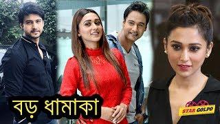 আসছে ইয়াস ও মিমি আবার একসাথে ! Yash Dasgupta and Mimi Chakraborty New Movie 2018