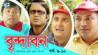Brindabon | Episode 9-10 | Bangla Comedy Natok | Siddiq | Ahona | Joyraj
