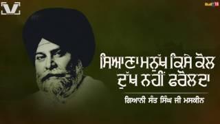 Katha Siyana Manukh Kise Kol Dukh Nahi Farolda   New Katha 2017   Sant Maskeen Singh Ji