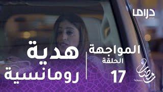 المواجهة- الحلقة 17 - عبد الله يفاجئ ليالي بهدية رومانسية جديدة.