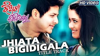 JHIATAA BIGIDI GALAA | Title Song | JHIATAA BIGIDI GALAA | Elina,Babusan