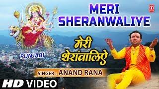 Meri Sheranwaliye I Punjabi Devi Bhajan I ANAND RANA I Full HD Video Song