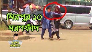 মিরপুর ১০ মরণফাঁদ !!! Mirpur 10, Dhaka, Bangladesh