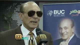ET بالعربي – جديد الاخبار الترفيهية في Quick Hits